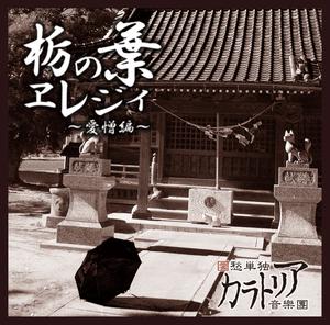 シングルCD「栃の葉ヱレジィ〜愛憎編〜」