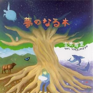 森のヒーリングヴォイス シンガーソングライター 吉本有里CD  夢のなる木