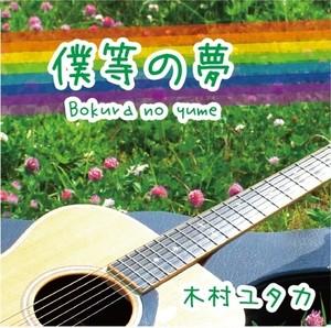 前橋市民のうた「僕等の夢」mp3