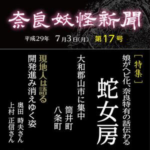 電子新聞「奈良妖怪新聞 第17号」【 銀行振込・コンビニ払い 】