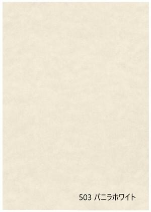 インテリアふすま紙パレット503  バニラホワイト (ふすま紙/インテリアふすま紙/カラーふすま紙/大きな紙/DIY/白いふすま紙)
