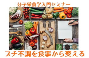 プチ不調を食事から変える~ビタミン・ミネラル編~