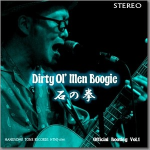 石の拳 『Dirty Ol' Men Boogie』