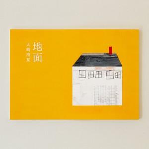 【新刊】『地面』著:大崎清夏(刊行:アナグマ社、発売元:双子のライオン堂)