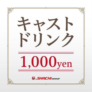 キャストドリンク1000