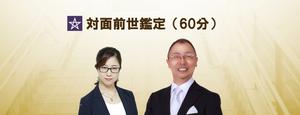 対面前世鑑定(60分)