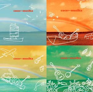CD『coco←musika 10周年記念オリジナルアルバム4枚セット』