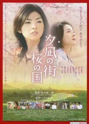 (3)夕凪の街 桜の国