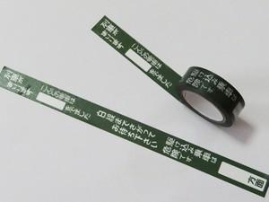 マスキングテープ「国鉄文字 縦書きver」