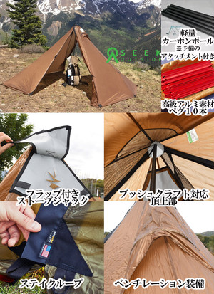 テント シマロン