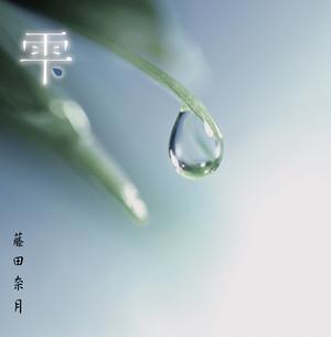 3rd Single『雫』