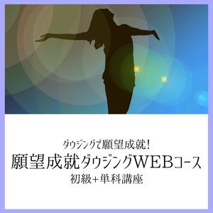 ダウジングで願望成就「願望成就ダウジングWeb講座コース」初級+単科講座