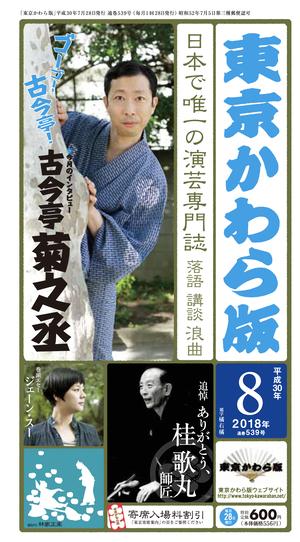東京かわら版 2018(平成30)年8月号