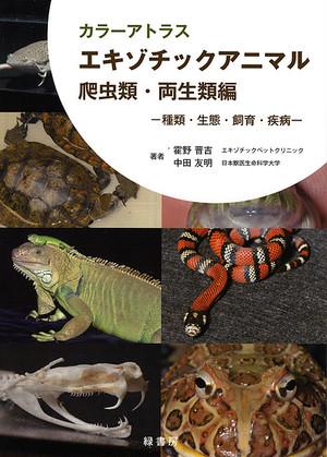 カラーアトラス エキゾチックアニマル 爬虫類・両生類編