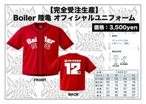 Boiler陸亀 - 公式ユニフォーム