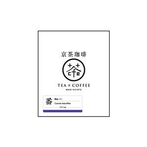 【京茶珈琲】番(ばん)スタンダード/ドリップバッグ/10g×5袋(1AA110001)
