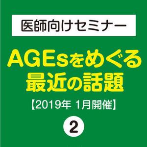WEB動画セミナー「AGEsをめぐる最近の話題」(2)