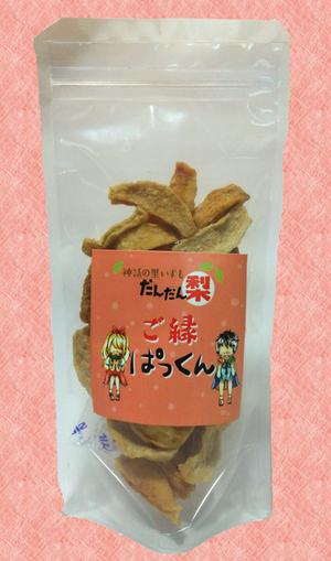 だんだん梨ご縁ぱっくん 4個(60g×4)セット