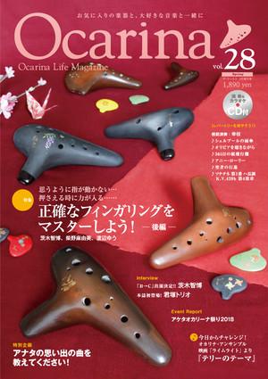 雑誌 Ocarina vol.28