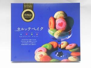 【草津温泉】カルッテベイク(大)(24個入り)