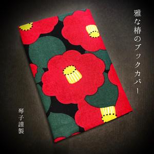 【雅な椿のブックカバー】文庫本サイズ