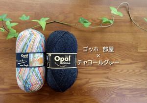 在庫有 ゴッホ部屋&チャコールグレーセット【オパール毛糸】