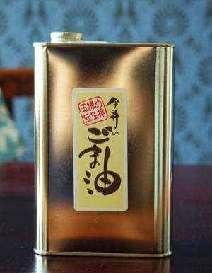 今井のごま油 お徳用サイズ(910g)