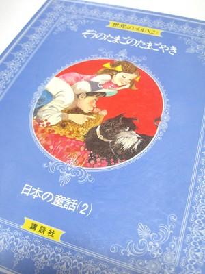 ぞうのたまごのたまごやきほか 世界のメルヘン24 日本の童話2