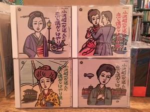 【CD】小沢昭一が選んだ恋し懐かしはやり唄 1-4セット