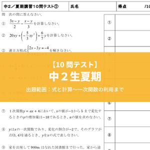 10問テスト中2/夏期特大号