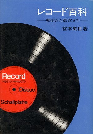 レコード百科―歴史から鑑賞まで (1981) / 宮本 英世