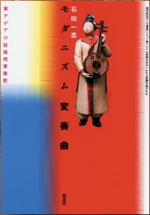 Bi-017 モダニズム変奏曲(石田一志/書籍)