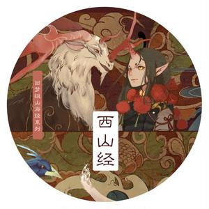 西山経【回梦组】