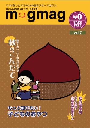 mogmag モグマグ 7号【2016 秋号】