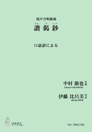 N0611FR 讃 偈 鈔(混声合唱,ピアノ/中村節也/楽譜)