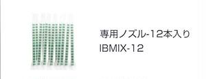 50ml用ミキシングノズル(24本入り)