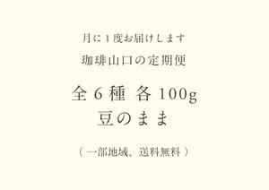 【定期便】全6種 各100g 豆のまま(一部、送料無料)