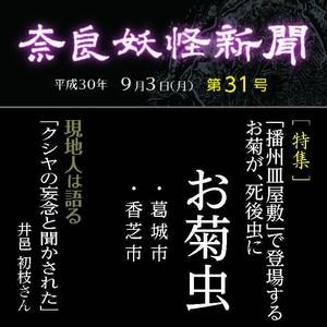 電子新聞「奈良妖怪新聞 第31号」【 銀行振込・コンビニ払い 】