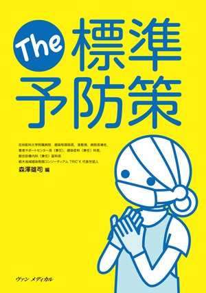 The 標準予防策