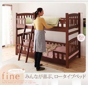 040103751天然木コンパクト分割式2段ベッド fine ファイン