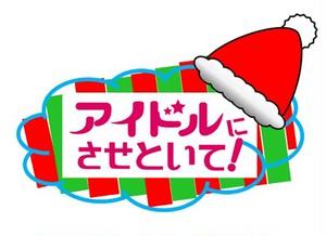 12月24日番組「アイドルにさせといて!」観覧券