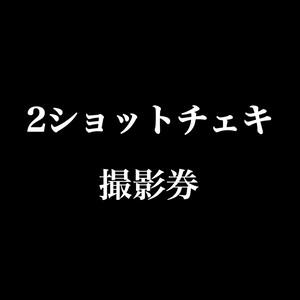 7/18ライブご来場様限定/チェキ撮影券