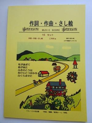 新刊販売「作詞・作曲・さし絵」