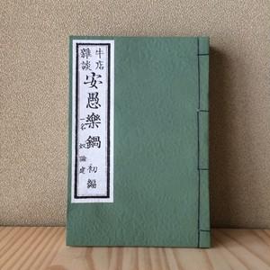 安愚楽鍋(名著複刻全集) / 仮名垣魯文(著)