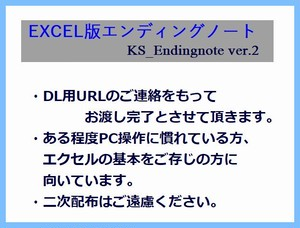 サポート付!エクセル版エンディングノートDL版/excelファイルのみ