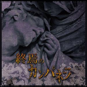 終焉のカンパネラ【Type B】