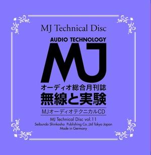 MJオーディオテクニカルディスク vol.11
