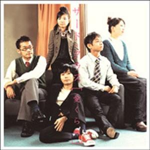CD「愛くらら」サード・クラス4thAlbum