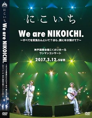 DVD「We are NIKOICHI.〜すべてを背負わんといて?ほら、僕に半分預けて?〜」