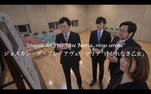 ジョスカン・デ・プレ「アヴェ・マリア けがれなき乙女」